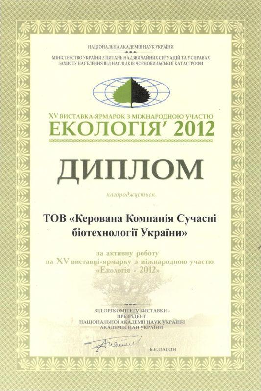ekologiya-2012-1