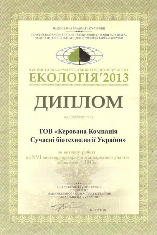 ekologiya-2012-2