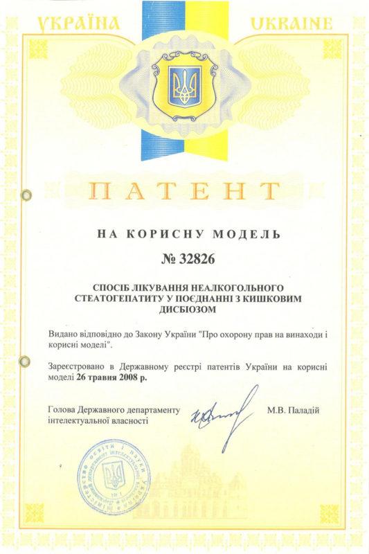 patent-32826