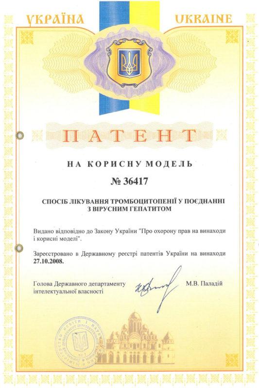 patent-36417
