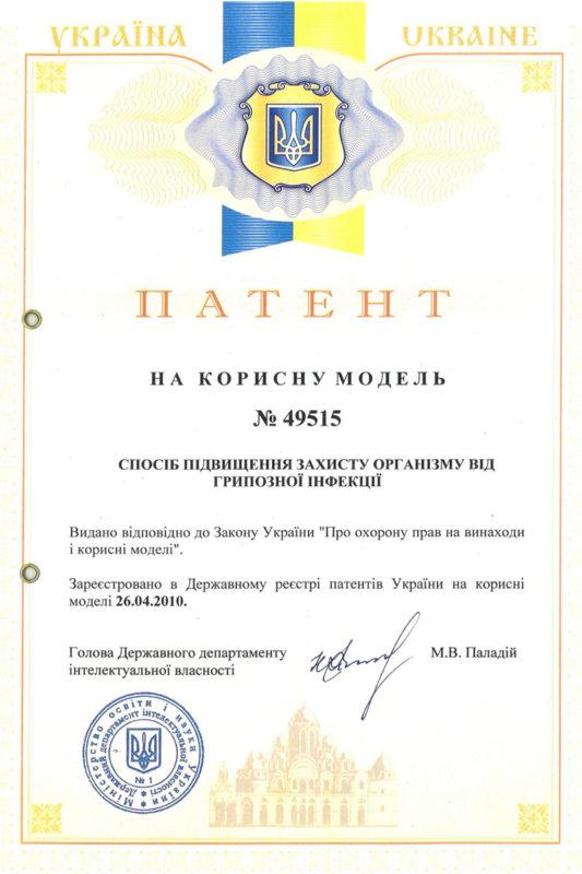 patent-53482-2